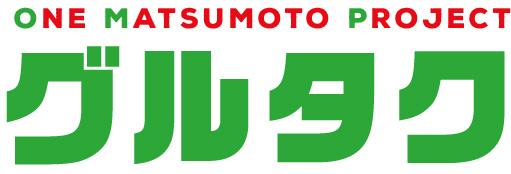 松本グルメタクシー『グルタク』お食事を出前、デリバリーして地域を元気に!!